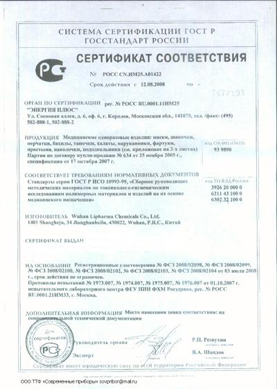 Сертификация медицинских масок сертификация патронов к оружию самообороны
