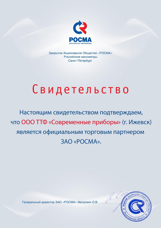 Сертификат представителя - дилер - партнер - ЗАО РОСМА