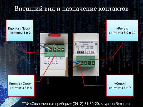 Руководство по эксплуатации на реле времени от ТТФ Современные приборы