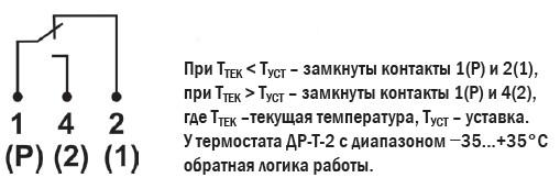 Схема подключения ДР-Т-2 от ООО Современные приборы в городе Ижевск